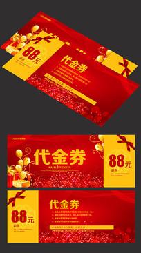 红色代金券设计 PSD
