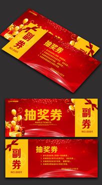 红色大气抽奖券设计 PSD