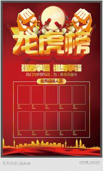 红色喜庆龙虎榜宣传海报