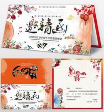 花卉中国风2019猪年邀请函
