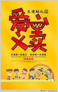 黄色爱心义卖儿童海报