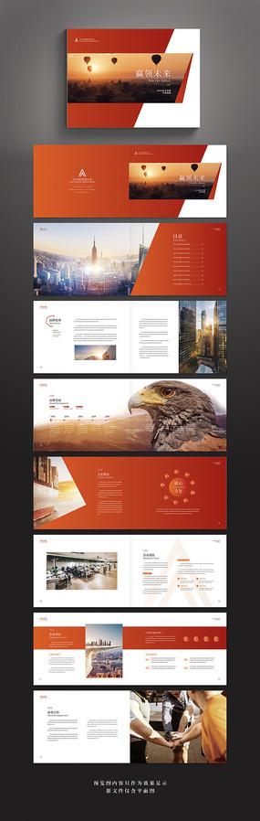 简约大气企业品牌宣传画册
