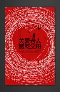 简约关爱老人公益海报设计 PSD