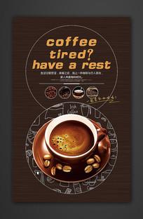 简约咖啡促销海报设计 PSD