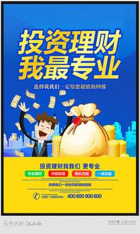 简约投资理财宣传海报