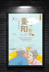 九九重阳节敬老爱老海报