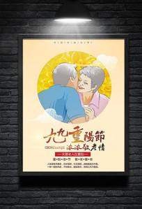 九九重阳节浓浓敬老情海报