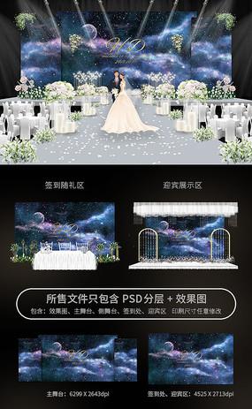 浪漫星空婚礼舞台背景效果图