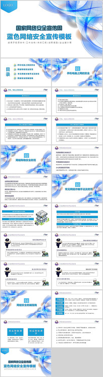 蓝色网络安全宣传PPT模板