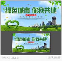 绿色城市海报