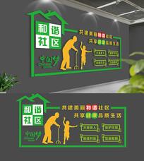 绿色社区文化墙布置