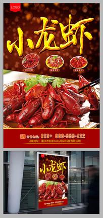 美食小龙虾宣传海报