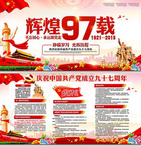 庆祝建党97周年宣传展板设计