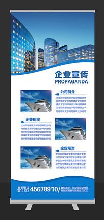 企业文化宣传展架设计