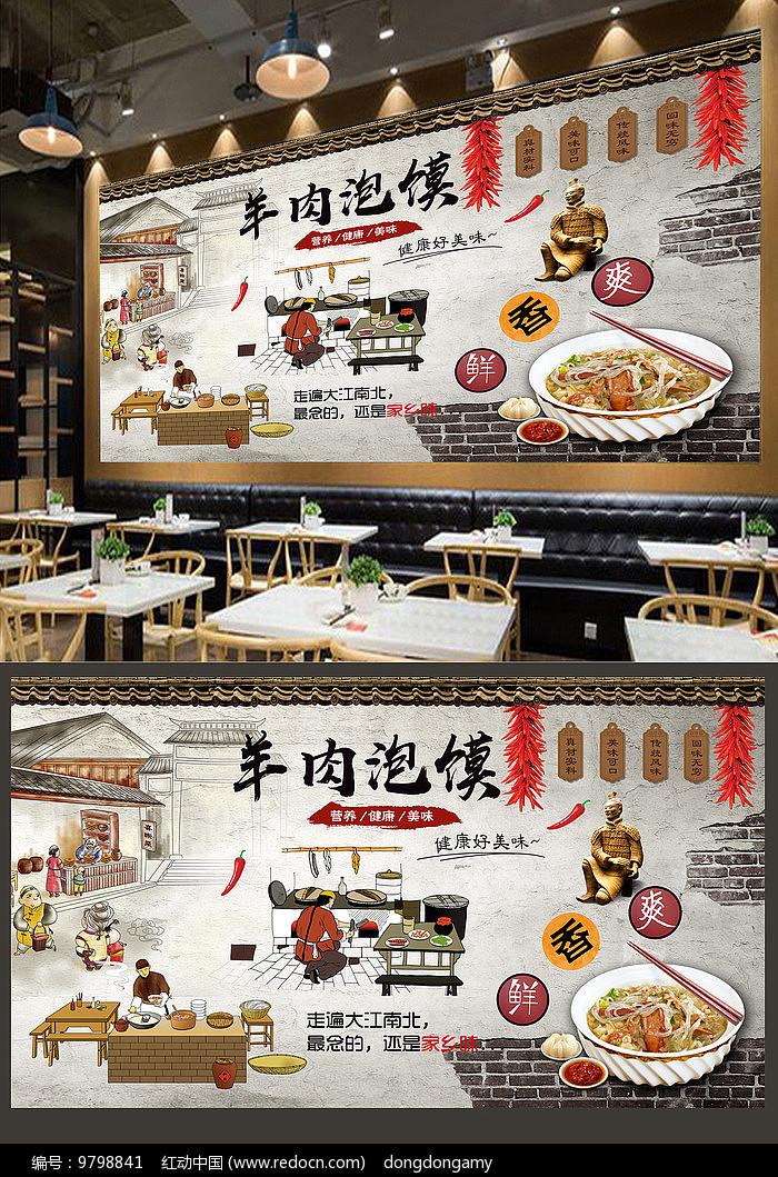 陕西羊肉泡馍背景墙图片