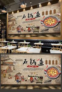 石锅鱼背景墙