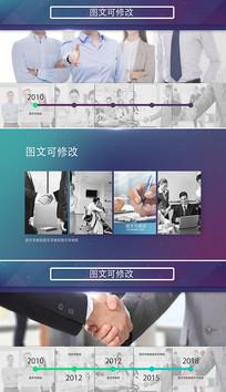 时间线企业发展历程宣传模板