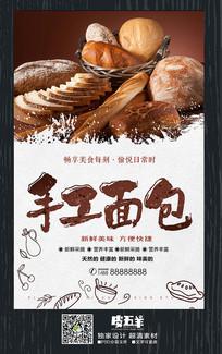 手工面包烘焙宣传海报