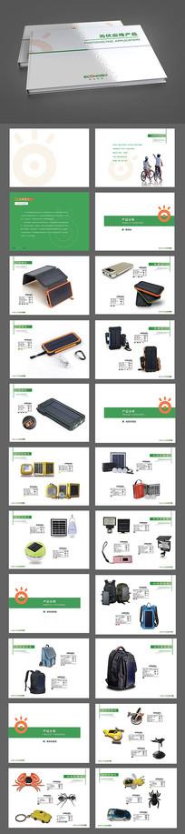 太阳能应用产品图册 EPS