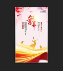 舞蹈比赛艺术海报