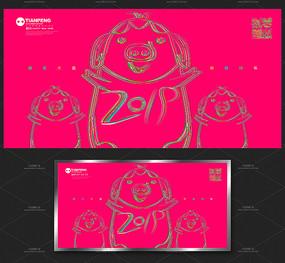 线条2019猪年创意海报展板