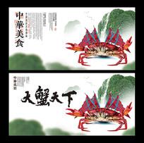 螃蟹海鲜海报设计