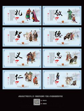 中国传统道德文化展板