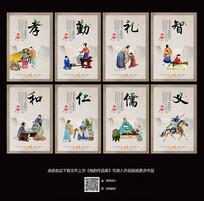 中国传统国学文化挂图