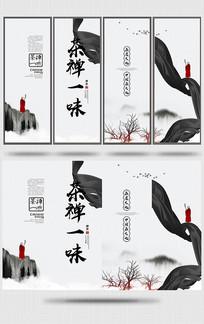 中国风茶禅一味挂画展板设计