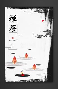 中国风水墨禅茶海报设计 PSD