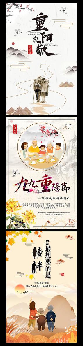 中国风重阳节H5页面模版