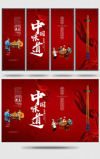 中国味道美食文化挂画展板设计