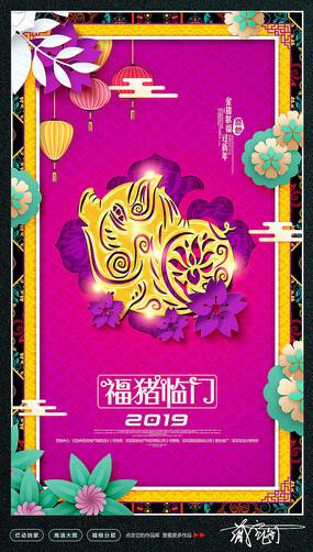 2019年猪年宣传海报设计