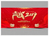 2019迎战猪年红色喜庆舞台背景