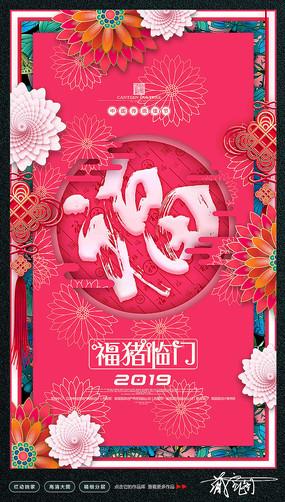 2019猪年海报设计
