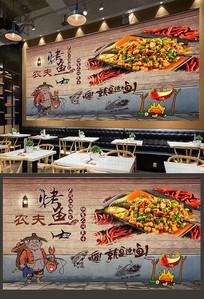 餐饮美食农夫烤鱼背景墙