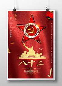 长征胜利82周年宣传海报