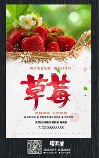 创意草莓促销海报