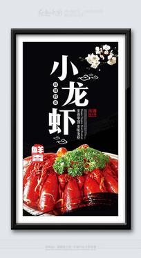 创意大气麻辣小龙虾餐饮海报