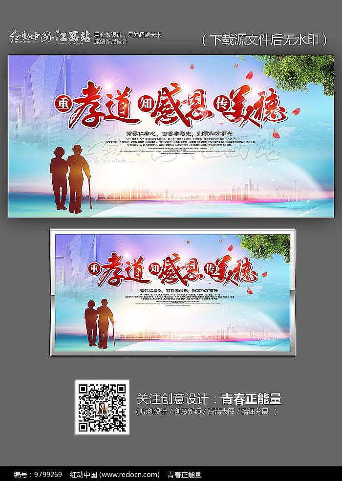 创意大气重阳节海报设计图片