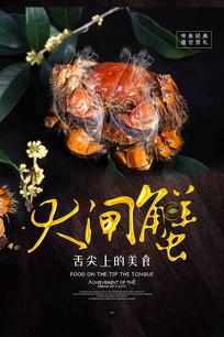 创意大闸蟹美食海报