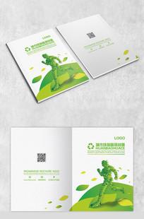 创意绿色环保封面