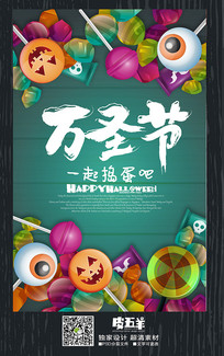 创意万圣节促销海报