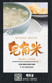 创意皂角米促销海报