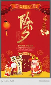 大红新年除夕年货宣传海报