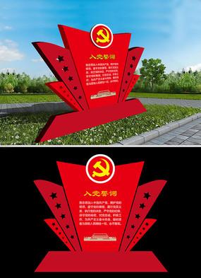 党建公园广场雕塑入党誓词堡垒
