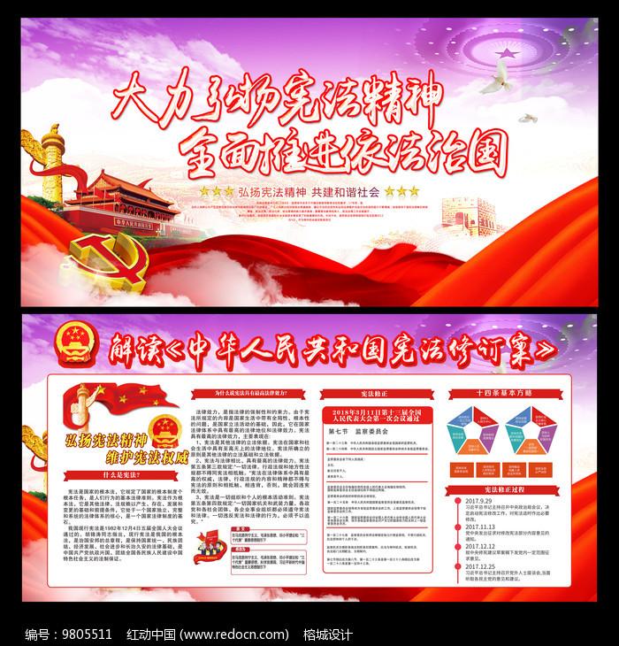 大气宪法宣传展板图片