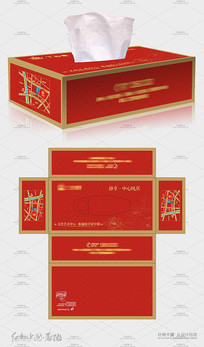 地产纸巾盒包装设计