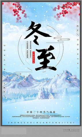 冬至节气海报设计