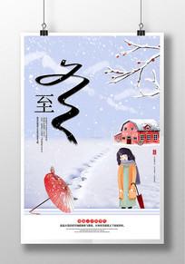 二十四节气冬至海报模板设计